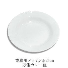 メラミン製 ザ・カレー皿 直径250mm H35mm 白[P708-10] 業務用 メラミン食器 食洗機対応 プラスチック 樹脂 皿 肉厚 コーティング有り 着色しにくい 万能カレー皿 メインプレート マルチプレート ディナープレート 深皿 パスタ皿 丸皿 24cm 25cm