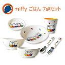 送料無料!ミッフィー 子供 食器セット(ごはんセット)飯碗 汁椀 深皿 小皿 コップ スプーン フォーク の 7点 セット …