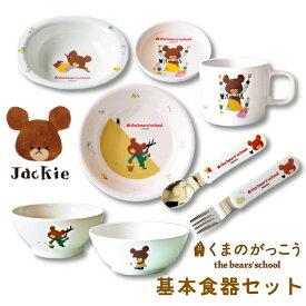 くまのがっこう 子供用 食器セット 割れないメラミン製(プラスチック樹脂)絵本「ジャッキーのたからもの」シリーズ 離乳食からキッズまで長く使えます!出産祝いのプレゼント・ギフトにも最適です。