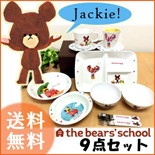 くまのがっこう 子供用 食器セット 割れないメラミン製(プラスチック)かわいいジャッキーが人気☆お食い初め・離乳食・出産祝い・初節句の御祝いにも最適です。プレゼント・ギフトにも!