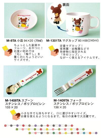 くまのがっこう(たからもの)メラミン子供用食器8点セット