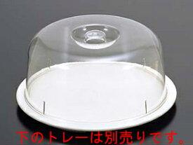 【プラスチック製・アクリル製】【業務用食器】【透明食器】【製菓用品】ケーキカバー透明(K-210)【関東プラスチック工業】