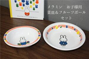 ミッフィー 16.5cm深皿・フルーツボールセット[M-1303AAG/M-1305AAG]割れないメラミン(プラスチック製)だから安心安全です。「ミッフィーとびじゅつかん」シリーズ 子供用食器