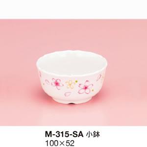 【メラミン製・プラスチック製】【業務用食器】さくら 小鉢(M-315-SA)【関東プラスチック工業】食堂 高齢者施設 病院 ホテル