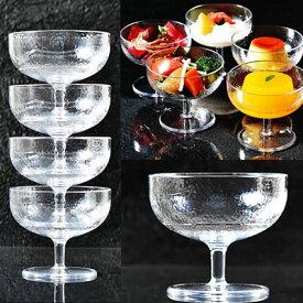 ポリカーボネート樹脂 プラスチック製 デザートカップ アイスカップ 業務用足付きグラス 積み重ね スタッキングできるデザートグラス 240cc 関東プラスチック工業[TX-1]※商品は1個のみです。(5個セットではございません。)