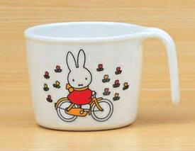 ※5個セット※メラミン子供用食器 ミッフィー miffy's bicycle ミルクカップ (80×62mm・200cc) 関東プラスチック工業[M-1300C] 業務用 保育園・幼稚園向け