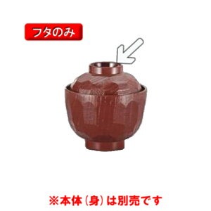 ※10個セット※ メラミン 亀甲小吸椀 直径88mm H41mm 蓋(商品はふたのみ) 赤 汁椀(黒・他)[W-111RF] キョーエーメラミン 業務用 E5
