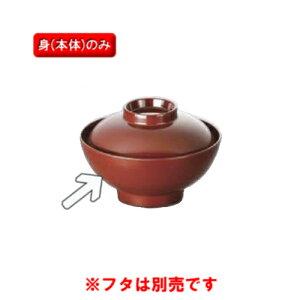 ※10個セット※ メラミン 三八椀 直径114mm H52mm 290cc 身(ふたは別売り) 赤 汁椀(黒・他)[W-201RM] キョーエーメラミン 業務用 E5