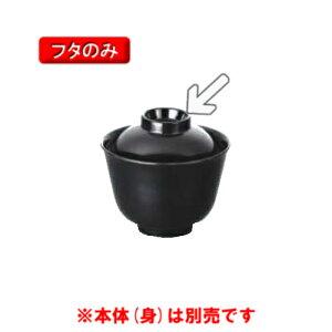 ※10個セット※ メラミン 汁粉椀 直径84mm H30mm 蓋(商品はふたのみ) 黒 汁椀(黒・他)[W-203BF] キョーエーメラミン 業務用 E5