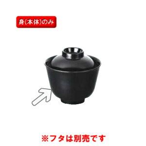 ※10個セット※ メラミン 汁粉椀 直径95mm H67mm 260cc 身(ふたは別売り) 黒 汁椀(黒・他)[W-203BM] キョーエーメラミン 業務用 E5