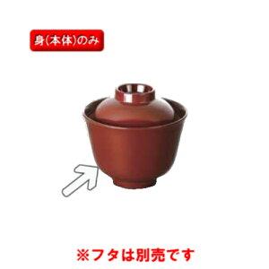 ※10個セット※ メラミン 汁粉椀 直径95mm H67mm 260cc 身(ふたは別売り) 赤 汁椀(黒・他)[W-203RM] キョーエーメラミン 業務用 E5