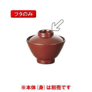 ※10個セット※ メラミン 椎型小吸椀 直径97mm H27mm 蓋(商品はふたのみ) 赤 汁椀(黒・他)[W-208RF] キョーエーメラミン 業務用 E5