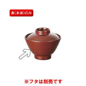 ※10個セット※ メラミン 椎型小吸椀 直径106mm H63mm 270cc 身(ふたは別売り) 赤 汁椀(黒・他)[W-208RM] キョーエーメラミン 業務用 E5