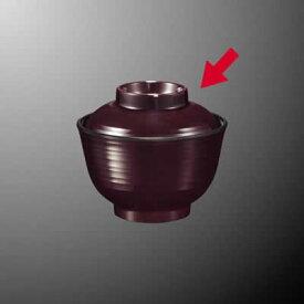 メラミン 小吸物椀 直径90mm H30mm ふた(商品はふたのみ) 千筋内黒[B55CSSB] マルケイ 業務用 食洗機対応 割れにくい 丈夫 業務用 プラスチック 樹脂 食器 皿 D8