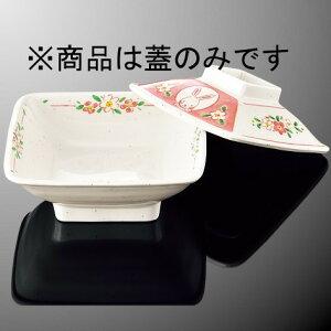 メラミン 角煮物碗 127X127mm H39mm ふた(商品はふたのみ) 菜時器 花うさぎ[B27CHUG] マルケイ 業務用 D8