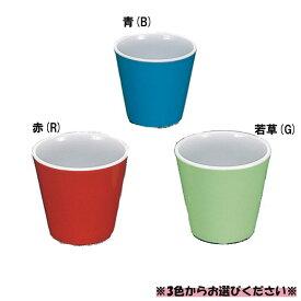ポリプロピレン製 カラー食器 湯呑 全3色 (83×77mm・225cc) 三信化工[CD-22] 業務用・無地/プラスチック製 学校給食・保育園・食堂向け