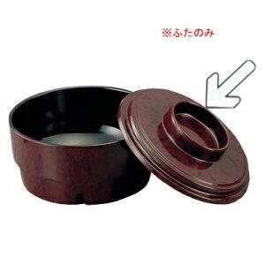 メラミン製 介護 自助食器 割烹シリーズ 飯器(蓋) 小豆梨地(123×H31mm) 三信化工[M-106ANJ] 食器 ユニバーサル 茶碗 福祉施設 プラスチック製
