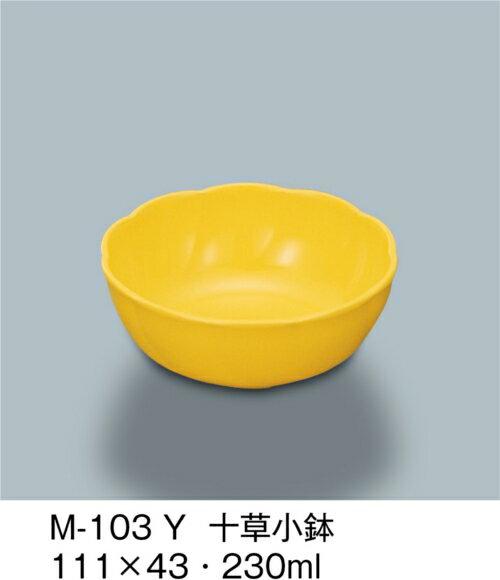 【メラミン製】ふる里 十草小鉢 (111×H43 230ml)三信化工[M-103 Y]【食器 メラミン プラスチック製 業務用食器 樹脂製 和食器 皿】