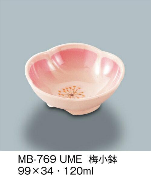 【メラミン製】ふる里 梅小鉢 (99×H34 120ml)三信化工[MB-769 UME]【食器 メラミン プラスチック製 業務用食器 樹脂製 和食器 皿】