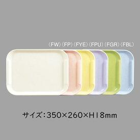 FRP エスタートレイ スナック 全6色 (350×260×18mm) 三信化工[SE-13] 業務用 プラスチック製トレー/膳/盆 軽量 給食や食堂・老人ホームなどでの配膳に オリジナル名入れ可