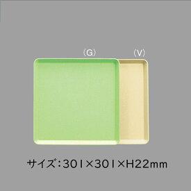 ポリプロトレイ 角(正方形) 全2色 (300×22mm) 三信化工[T-300] 業務用 プラスチック製トレー/膳/盆 軽量 給食や食堂・老人ホームなどでの配膳に