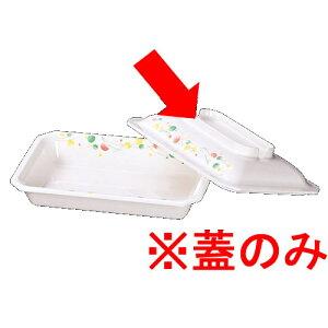 メラミン製・プラスチック製 信濃化学・SHINCA 業務用食器 介護・自助食器 UD食器 水玉 角深皿(蓋) 大(198×133×38) [686-MI-f]□E8□
