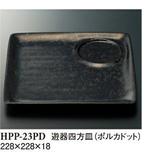 耐熱ABS製 和器彩才 遊器四方皿(ポルカドット)(228×228×18mm) スリーライン[HPP-23PD] 食器 プラスチック製 ワンプレート ランチ皿 陶器調