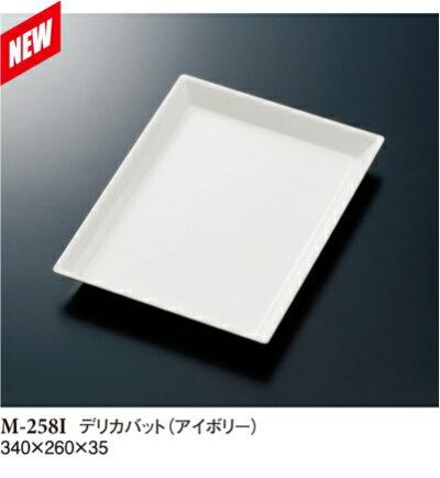 メラミン製/盛り皿デリカバットアイボリー(340×260×35mm)スリーライン[M-258I]食器プレート大皿盛皿プラスチック製バイキングディスプレイ