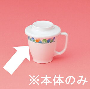 メラミン製 介護 自助食器 デュオ カップ スリーライン[AID-161] 食器 介護用 自助用 プラスチック製 コップ 湯呑 マグカップ 病院・施設