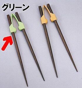 介護食器 軽くて簡単にお使いいただけます! 楽々お箸クリップタイプ グリーン(7-1720-1701)