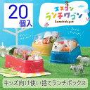 エスコン ランチワゴン 20セット入り SUMI/スミ ≪カラー3色からお選びください/3色混在も可!≫ 子供用使い捨て弁当…