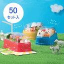 エスコン ランチワゴン 50セット入り SUMI/スミ ≪カラー3色からお選びください≫ 子供用使い捨て弁当箱 保育園・幼稚…