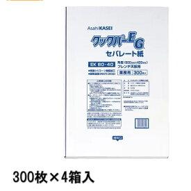 クックパーEG セパレート紙 EK60-40角型 フレンチ天板用 600×400mm 300枚×4箱(1200枚)旭化成 4901670103540