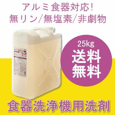 送料無料 アルミ食器対応 業務用 食器洗浄機用洗剤 F-4 25kg 液体タイプ(食洗機用洗剤/メラミン/アルミ製品対応/無リン/無塩素/非劇物) FSDクリーン