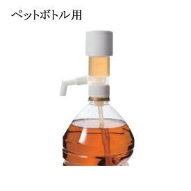 ポンプディスペンサー 一押し君(10320)国内ペットボトル2.7L、4L口径対応 誰でも簡単に定量30ml注げる!ウイスキー ハイボール作りに!焼酎 家飲み (EBM21-1)(1566-02)