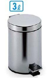 衛生容器 ゴミ箱・屑入 病院・トイレ・厨房など ステンレス製 ペダル式 ペダルボックス 3L (テラモト)[DS-238-503-0]