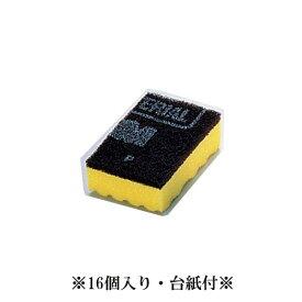清掃用品・スポンジ・たわし 厨房用 キクロンタワシA (16個台紙付) (7-1223-0101)