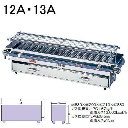 焼鳥器 ステンレス製 (横幅84cm) Ω18-0 強力焼鳥器 (大)12・13A (7-0717-0202)