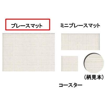 【テーブルマット・ランチョンマット】カーサコレクション CASA COLLECTION ホワイトサンド プレースマット DH099 (6-1821-1001)