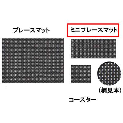 【ランチョンマット】カーサコレクション CASA COLLECTION ブラックステッチ ミニプレースマット 0805041M (6-1821-0501)