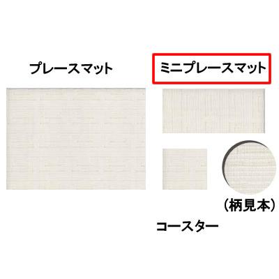 【テーブルマット・ランチョンマット】カーサコレクション CASA COLLECTION ホワイトサンド ミニプレースマット DH099M (6-1821-1101)