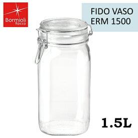 Bormioli Rocco/ボルミオリ・ロッコ ガラスフィドジャー 1.49230 1.5L ガラス製 瓶/ビン/保存容器 ジャム・漬物・マリネ・オイル漬けや、作り置きサラダに。しっかり蓋が締まるので食材の保管に最適(7-0237-0106)