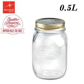 Bormioli Rocco/ボルミオリ・ロッコ クアトロスタッジオーニ ジャー 3.49750 0.5L ガラス製 瓶/ビン/保存容器 ジャム・漬物・マリネ・オイル漬けや、作り置きサラダに。しっかり蓋が締まるので食材の保管に最適(7-0237-0203)