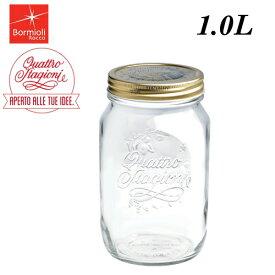 Bormioli Rocco/ボルミオリ・ロッコ クアトロスタッジオーニ ジャー 3.65160 1.0L ガラス製 瓶/ビン/保存容器 ジャム・漬物・マリネ・オイル漬けや、作り置きサラダに。しっかり蓋が締まるので食材の保管に最適(7-0237-0205)