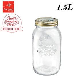 Bormioli Rocco/ボルミオリ・ロッコ クアトロスタッジオーニ ジャー 3.59920 1.5L ガラス製 瓶/ビン/保存容器 ジャム・漬物・マリネ・オイル漬けや、作り置きサラダに。しっかり蓋が締まるので食材の保管に最適(7-0237-0206)