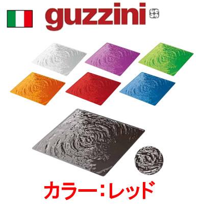 【テーブルマット・ランチョンマット】グッチーニ guzzini プレイスマット 正方形 2491.0565 レッド (6-1691-0506)