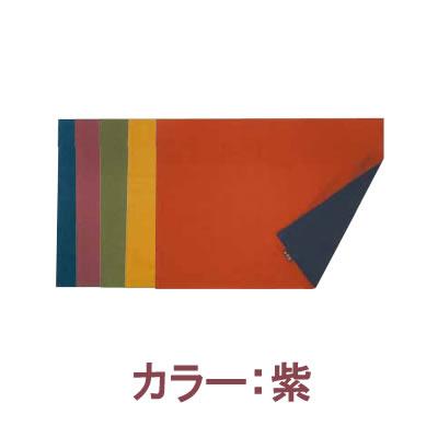 【テーブルマット・ランチョンマット】トラッドカラー ランチョンマット(5枚組) 紫 (6-1825-0702)