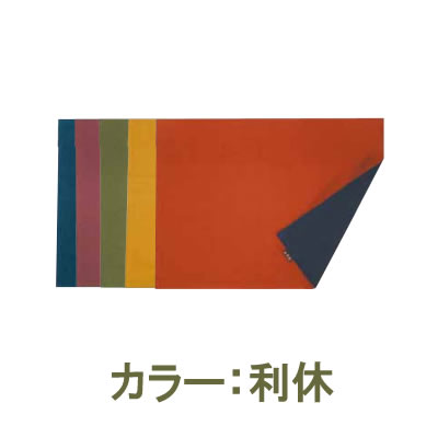 【テーブルマット・ランチョンマット】トラッドカラー ランチョンマット(5枚組) 利休 (6-1825-0703)