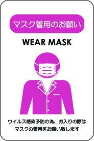 貼るサインシート AS-835「マスク着用のお願い WEAR MASK」10×15cm(EBM外)シールタイプ 店舗 オフィス 飲食店 入り口に。
