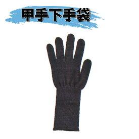 ヒロヤ 剣道 甲手下手袋A(5本指) 紺 AK-62N